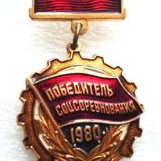 значок Победитель соцсоревнования 1980