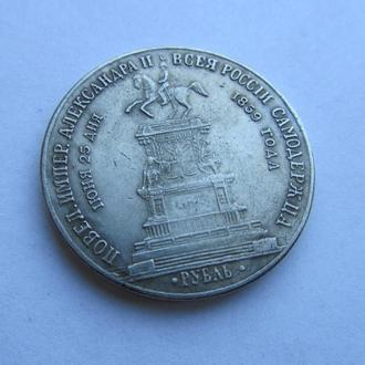1 рубль 1859 год Конь Александр ІІ  Имперская Россия копия