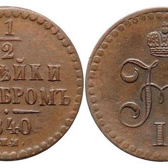 1/2 копейки 1840 СПМ года №3796
