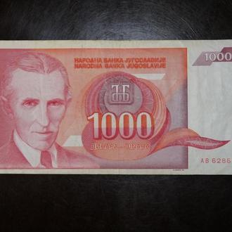 Югославия 1000 1992
