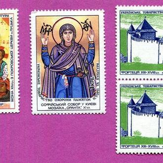 Украинское общество охраны памятников истории и культуры