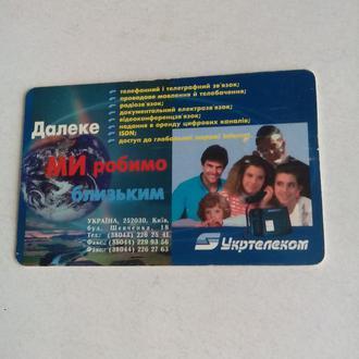 Телефонна картка.
