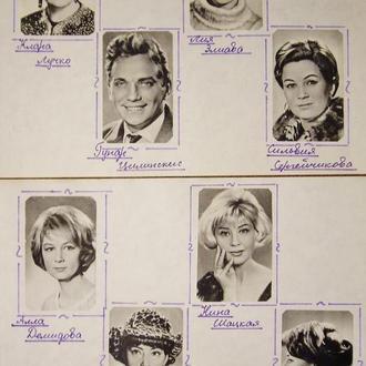Коллекция Набор открыток фото Актрисы Артистки Актёры театра и кино времена СССР 70-е годы 8шт