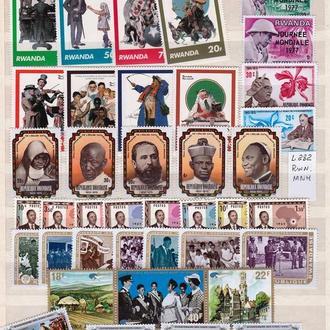 Аф. Руанда Лот 282  MNH - подборка - 43 марки