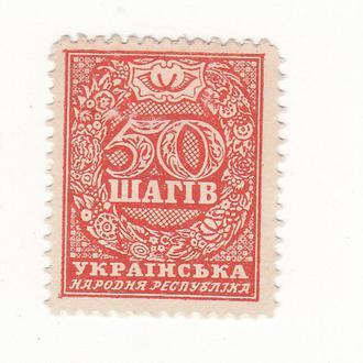 50 шагов 1918 УНР деньги-марки AUNC-UNC