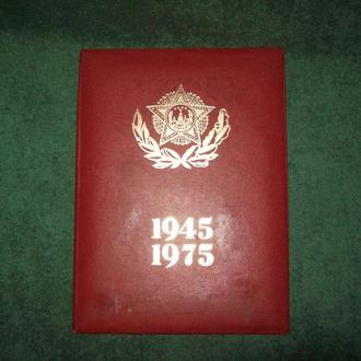 Папка для бумаг документов СССР 30 лет Победы