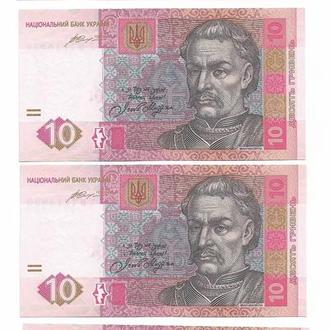 10 гривен 2015 Гонтарева UNC ХБ четыре номера подряд. 4шт