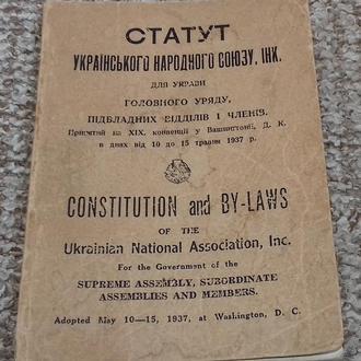 Статут Українського Народного Союзу ( УНС ). 1937р.