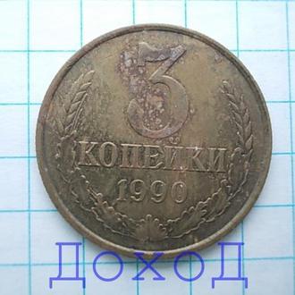 Монета СССР 3 копейки 1990 №5