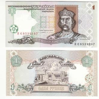 Ющенко 1 гривна 1994 UNC Украина серия ЙЄ