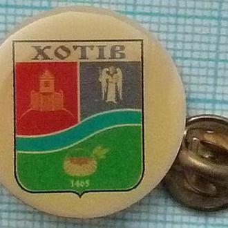 Герб. Хотив. Киевская обл. Украина. Хотів.