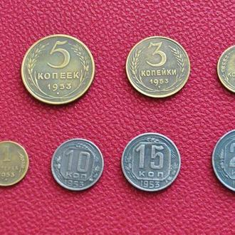 Набор 20, 15, 10 копеек 1953 г и 5, 3, 2, 1 копейки 1953 г СССР одним лотом
