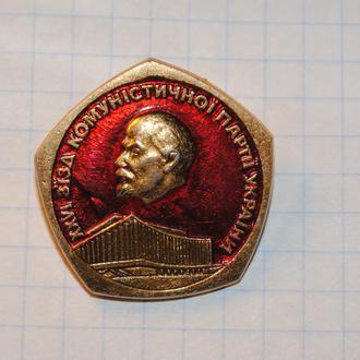 значок 26 съезд Компартии Украины
