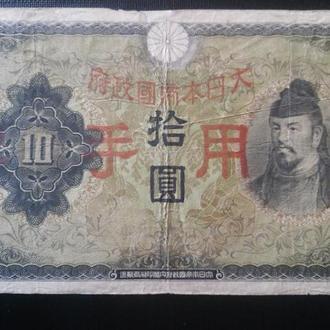 ЯПОНИЯ (для Китая) 10 иен 1938 год