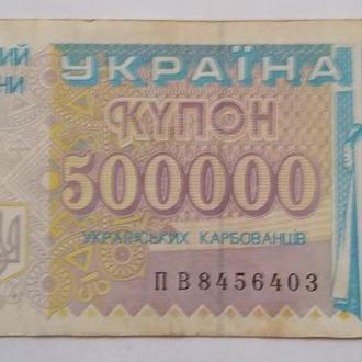 Украина купон 500 000 500000 карбованцiв 1994 г