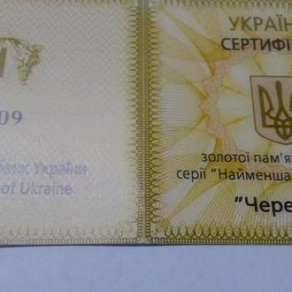 """сертифікат до золотої монети """"Черепаха""""2009 рік."""