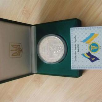10 лет Таможенной службы Украины, медаль НБУ, серебро, раритет!