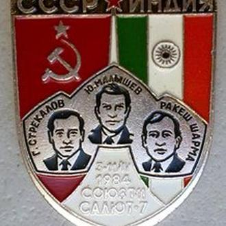 Космос, СССР - Индия
