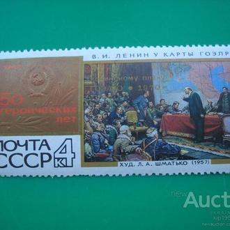 СССР 1970 Ленин MNH надп.