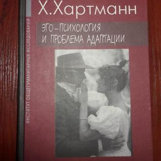 Хартманн Х. Эго - психология и проблема адаптации. Серия: Теория и практика психоанализа.