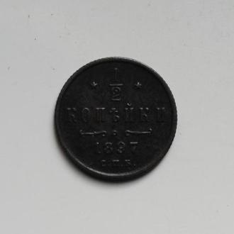 Царская Россия 1/2 копейки 1897 г., СОСТОЯНИЕ
