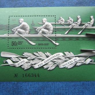 Блок СССР 1978 спорт Олимпиада-80 Москва гребля академическая MNH