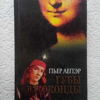 Лепэр П. Губы Джоконды