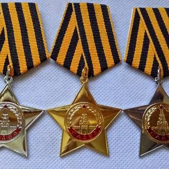 орден славы 1-2-3 степени
