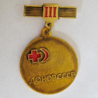 ДОНОР СССР - 3 ст. = КРАСНЫЙ КРЕСТ =