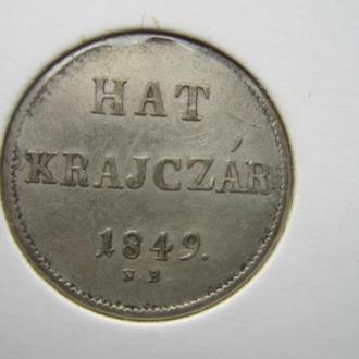 Монета 6 крейцеров Венгрия 1849 КВ Австро-Венгрия серебро состояние