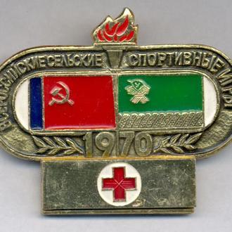 Знак Спорт  ДСО УРОЖАЙ Сельские игры РСФСР 1970 МЕДСЛУЖБА.