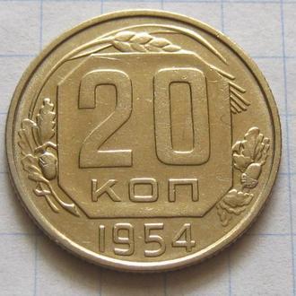 СССР_ 20 копеек 1954 года  оригинал с оборота