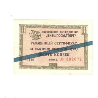 Чек. 10 коп 1965 г СССР. Внешпосылторг