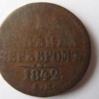 1 Копейка Серебром 1842 г