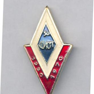 Знак Учебные заведения Институт Советской торговли Донецк 1970.