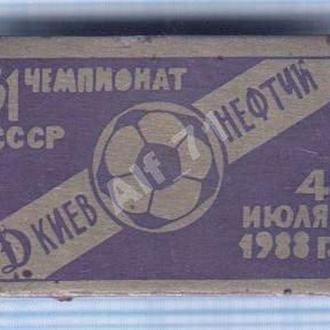 Футбол Динамо Киев - Нефтчи Баку. Матч 51 Чемпионат СССР