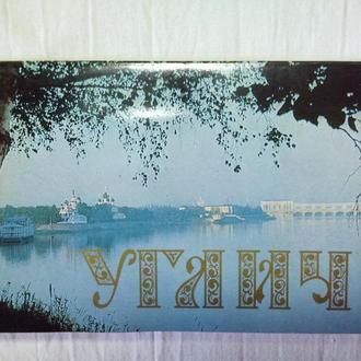Углич. Набор открыток (15 из 15)  1975г