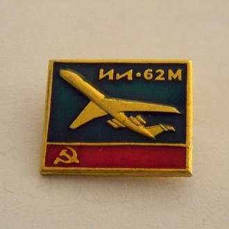 Знак авиации ИЛ-62М