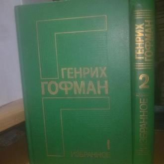 Гофман Генрих. Избранное в 2 томах
