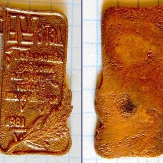 Знак IV з'їзд товариства охорони пам. історії (медь)