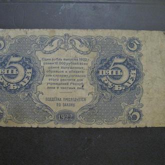 5 руб. 1922 год