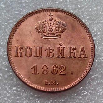 копейка 1862 г. Александр II, копия