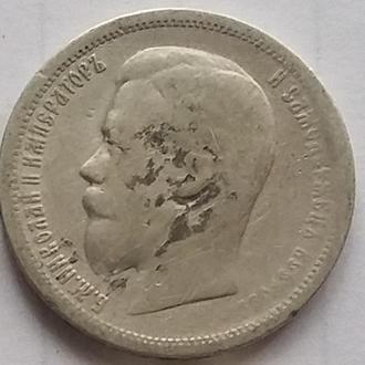 50 коп 1896 г Николай II