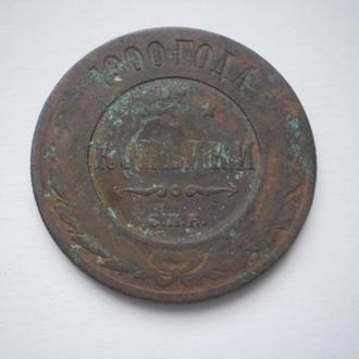 Царизм Монета Росії. 3 Копейки 1900 року. Мідь. 100% оригінал. Недорого
