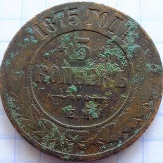 5 копеек 1875 ЕМ   №23