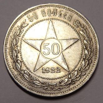 РСФСР 50 копеек серебро 1922 г.