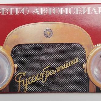Открытки Ретро автомобили, набор из 18шт. СССР 1988г.
