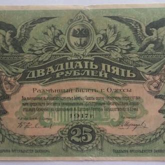 25 руб Одесса 1917 г серия Л вход с права