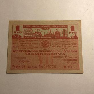 """Лотерея """"ОСОАВИАХИМА"""" 1932 року номіналом в 1 рубль"""