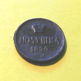 Россия Полушка 1859 год.(д16-3). Еще 100 лотов!